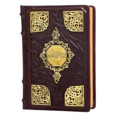 Подарочное издание Корана