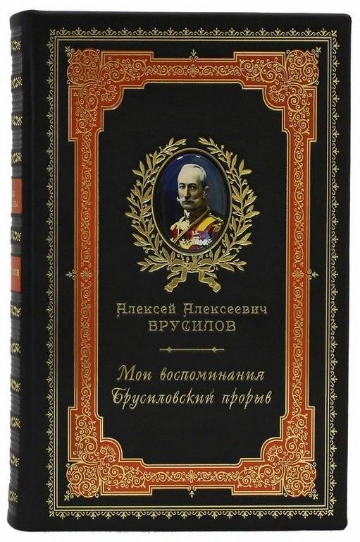 Издание А.А. Брусилов. Воспоминания. Брусиловский прорыв