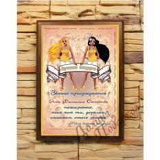 Подарочный диплом (плакетка) Лучшая подруга
