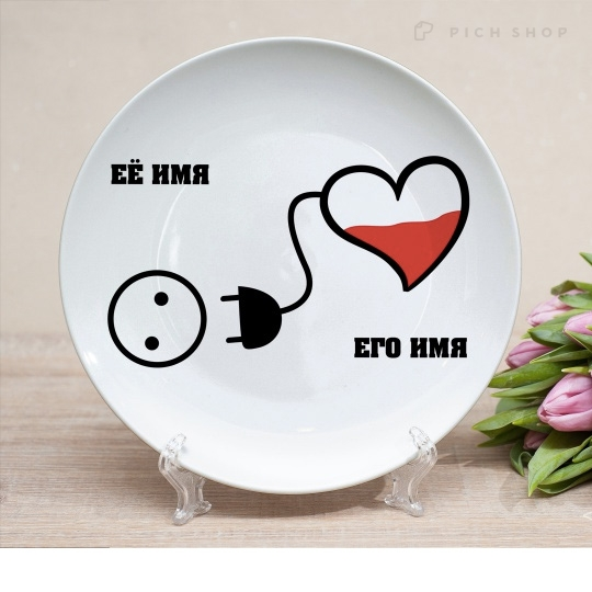 Тарелка Love Charge