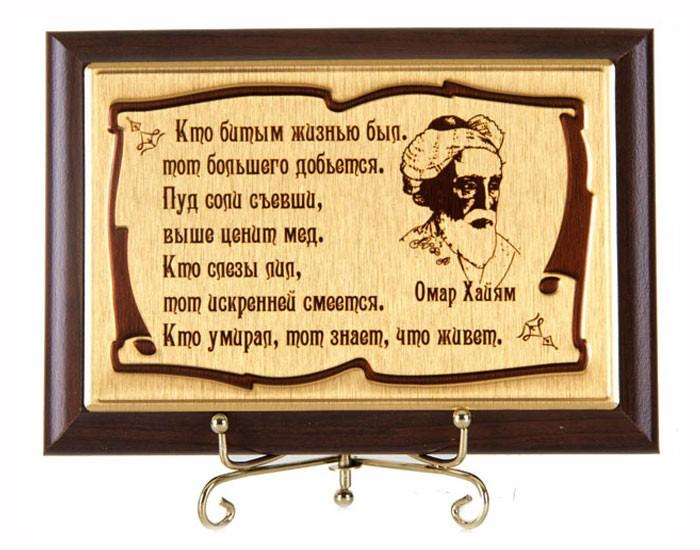 Плакетка Кто битым жизнью был...О. Хайам