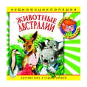 Животные Австралии: аудиоэнциклопедия