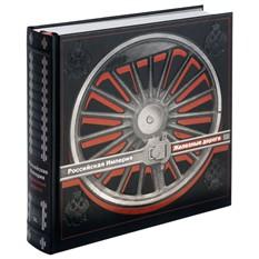 Подарочная книга Российская империя. Железные дороги