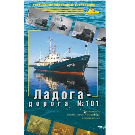 DVD «Ладога — дорога №101»