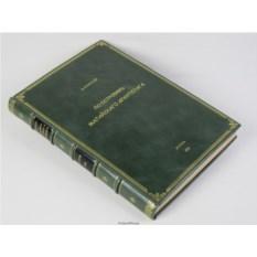 Книга В.М. Арнольди. По островам малайского архипелага