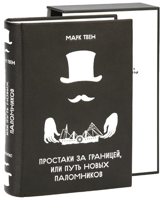 Книга Простаки за границей, или путь новых паломников