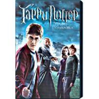 Видео диск Гарри Поттер и Принц-полукровка
