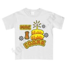 Детская футболка Мне 1 годик