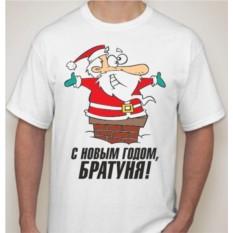 Футболка мужская С новым годом, братуня!
