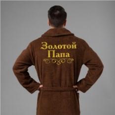 Мужской халат с вышивкой Золотой папа