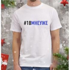 Мужская футболка #18мнеуже