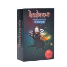 Карты для игры Имаджинариум Химера
