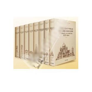 Архитектурная энциклопедия т.3