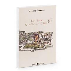 Книга «Как стать Эци Кеци», суперлюкс