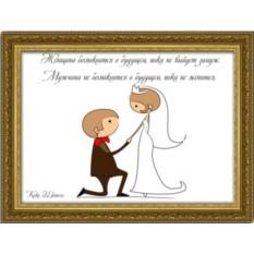 Свадебный плакат Женщина беспокоится о будущем... в раме