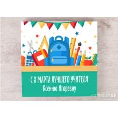 Именной набор конфет Delioro С 8 марта учителю