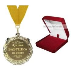 Медаль Лучшая бабушка на свете