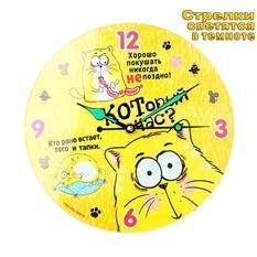 Часы настенные Желтый кот