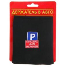 Держатель-карман в авто Парковка для мелочей