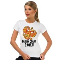 Женская футболка Рашин стайл Ё-маё!!!
