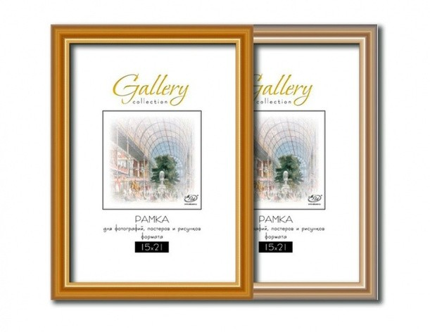 Классическая бежевая фоторамка Gallery 15х21