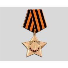 Советский орден Славы 1 степени