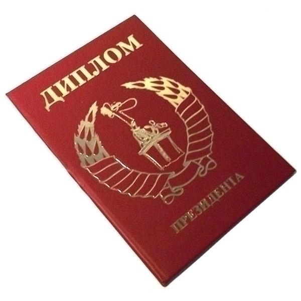 Красный диплом Президента