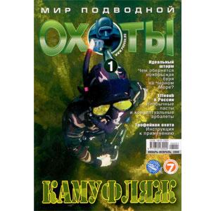 Журнал «Мир подводной охоты» № 1/2008 (с диском)