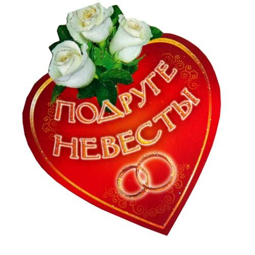 Медаль «Подруге невесты»