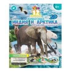 Книжка 3D 12 животных Индия и Арктика