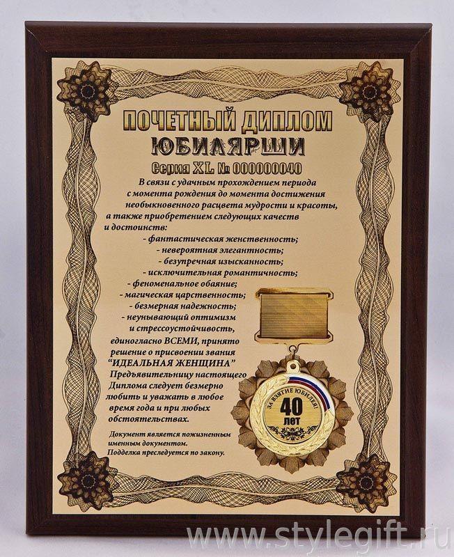 Плакетка Почетный диплом юбилярши. 40 лет