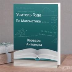 Именная открытка Учителю математики