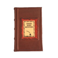 Подарочная книга в кожаном переплете Именной ежедневник 1