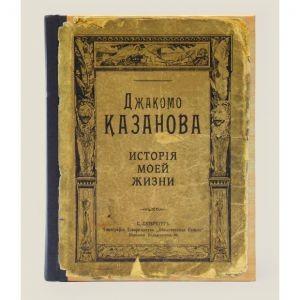 Записная книжка Казанова