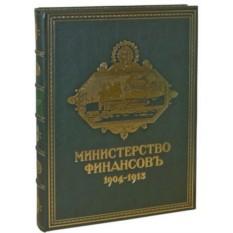 Подарочное издание Министерство финансов 1904-1913