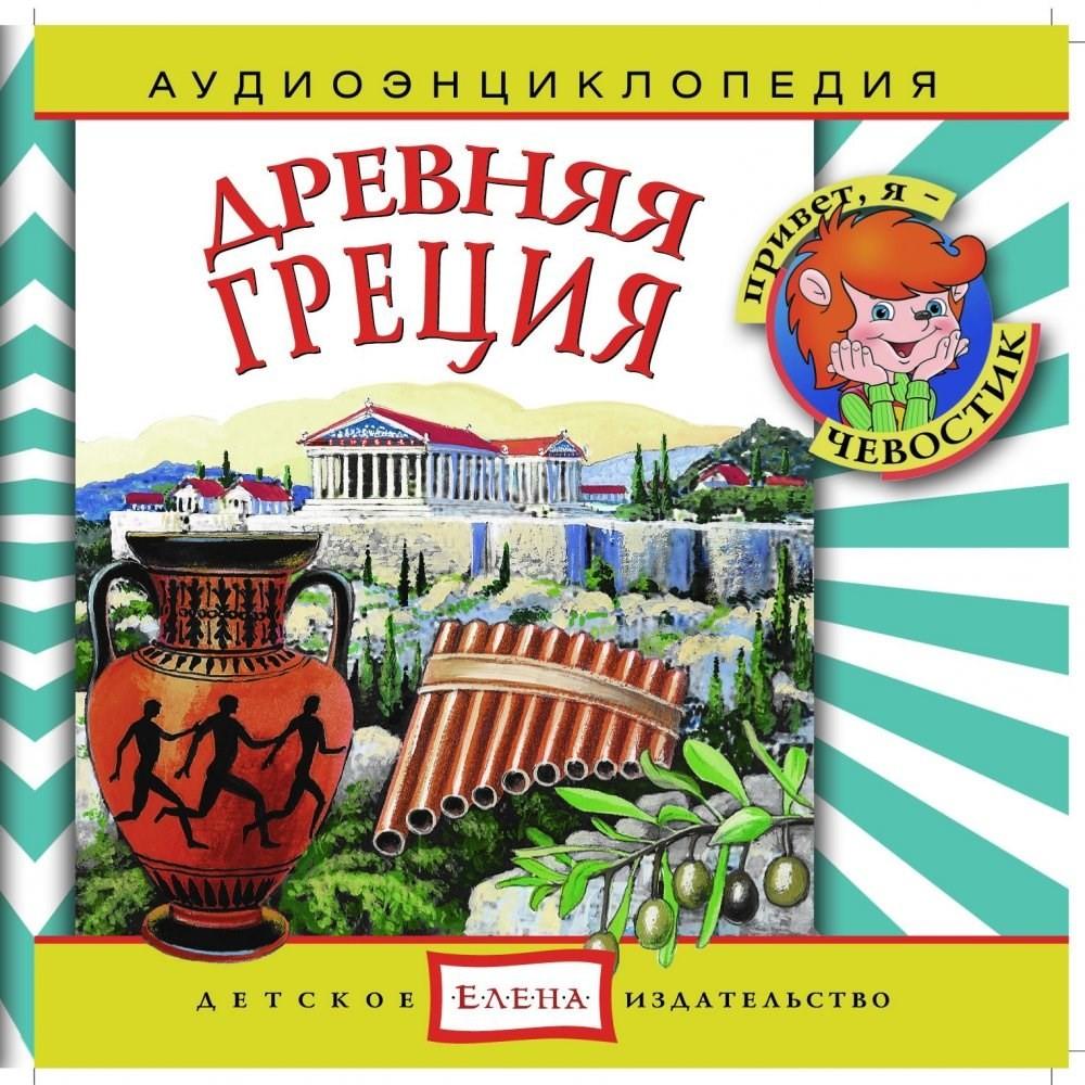 Аудиокнига Древняя Греция: энциклопедия дяди Кузи и Чевостика