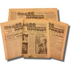 Старая газета «Комсомольская правда»