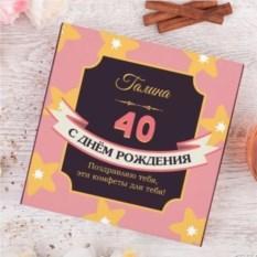 Именной набор конфет ручной работы «Волшебный день»