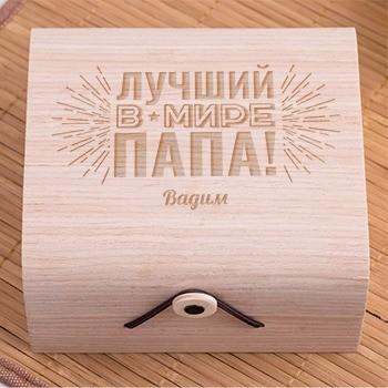 Подарочный набор мёда Лучшему в мире папе
