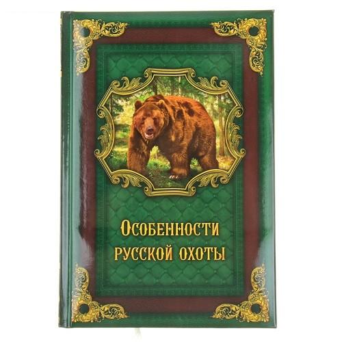 Записная книга Особенности русской охоты