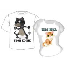 Парные футболки Твой котик, Твоя киса