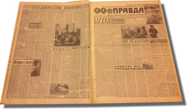 Газета в подарок на юбилей 35 лет