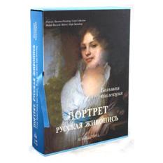 Книга «Портрет. Большая коллекция»