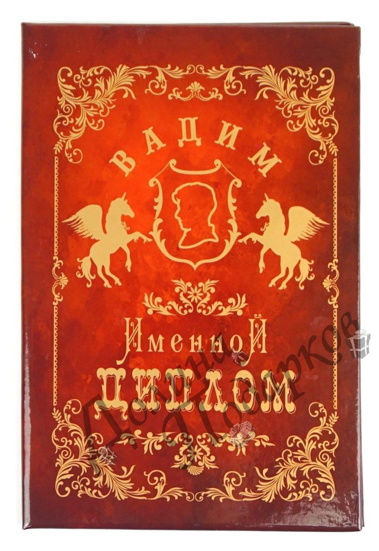 Диплом именной Вадим