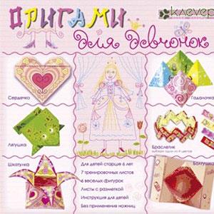 Оригами для девчонок