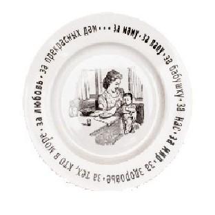 Тарелка «За маму, за папу…»
