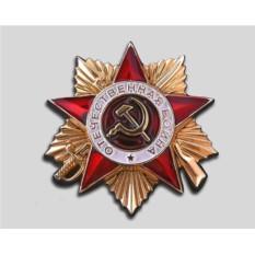 Советский орден Отечественной войны 1 степени