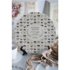 Декоративная тарелка с вашим текстом Собачки