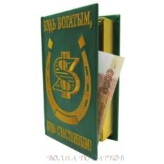 Книга-шкатулка для денег Будь богатым, будь счастливым