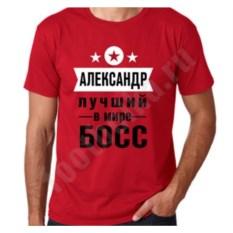 Именная футболка Лучший босс